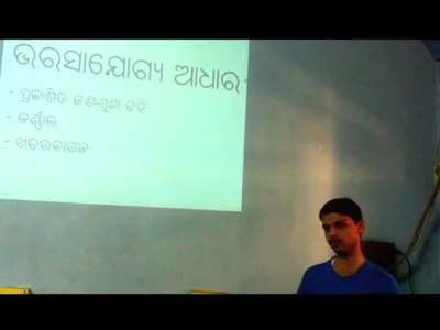 ଫାଇଲ:Odia Wikipedia Editing Workshop Anugul.ogv