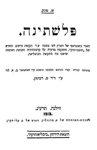 Salomon Munk - Palestine, 1913.