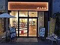 Panmimi-bakery-sakae-nagoya.jpg