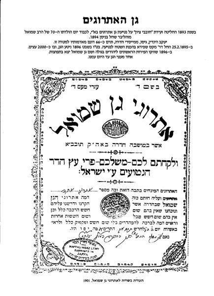 PikiWiki Israel 228 ks-31- 392 תעודת כשרות לאתרוגי גן-שמואל משנת 1901