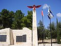 PikiWiki Israel 5017 paratroopers memorial.jpg
