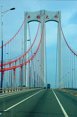 Pingsheng Bridge - Image: Pingsheng Bridge