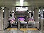 Platform of Nakasu-Kawabata Station (Hakozaki Line) 5.jpg