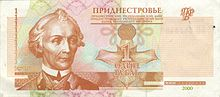 Pmr-money-rouble-1-obv.jpg
