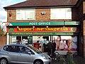 Post office, Allport Road, Bromborough - DSC04634.JPG