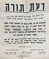 Poster against Shlomo Goren, 1972.jpg