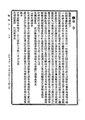 ROC1912-04-25臨時公報32.pdf