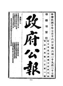 ROC1921-07-16--07-31政府公报1937--1952.pdf