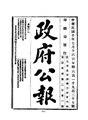 ROC1921-07-16--07-31政府公報1937--1952.pdf