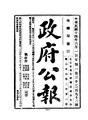 ROC1925-06-01--06-15政府公報3293--3307.pdf