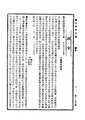 ROC1929-06-18國民政府公報194.pdf