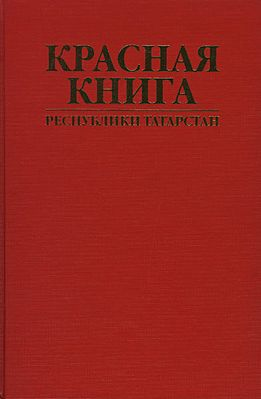 Red book of Tatarstan.jpg