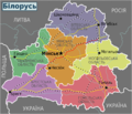 Regions of Belarus (UKR).png