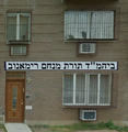 Rimanov Shul in Williamsburg.png