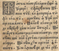 Romanian Traditional Cyrillic - Lord's Prayer text.png