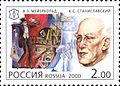 Russia-2000-stamp-Konstantin Stanislavski and Vsevolod Meyerhold.jpg
