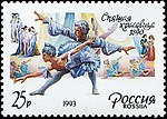 Russia stamp 1993 № 65.jpg