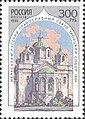 Russia stamp 1995 № 230.jpg