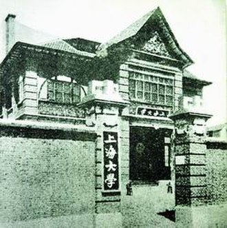 Shanghai University - Shanghai University in the 1920s