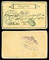 SUD-S105b-Siege of Khartoum-100 Piastres (1884).jpg