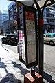 Sakae Otsu Bus Stop 20170204.jpg