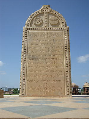Pragmalji II - paliya, a memorial stone dedicated Pragmalji at Chhataradi, Bhuj