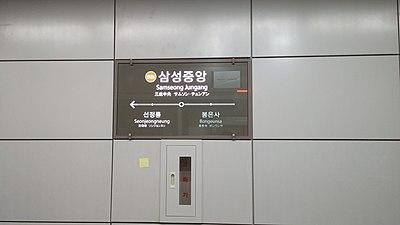 Samseong jungang station name board.jpg