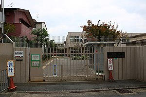 School of Special Needs Education Attached to Osaka Kyoiku University.jpg