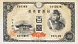 Series A 100 Yen Bank of Japan note - front.jpg