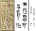 Sharkalisharri cuneiform.jpg