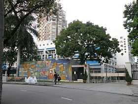 Shun Tak Fraternal Association Seaward Woo College.JPG