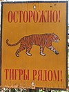 Siberian Tiger Sign cropped.jpg
