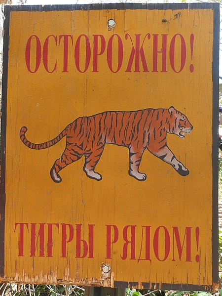 Siberian Beware of Tiger Sign