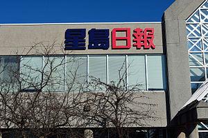 Sing Tao Daily (Canada) - Image: Sing Tao Daily Toronto