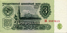 Soviet Union-1961-Bill-3-Obverse.jpg