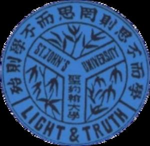 St. John's University, Shanghai - Image: St. John's University Shanghai logo