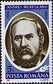 Stamp 1991 Andrei Muresanu.jpg