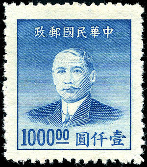 Postage stamp design - A prominent denomination on a 1949 stamp of China.