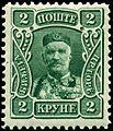 Stamp Montenegro 1907 2kr.jpg