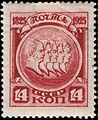 Stamp Soviet Union 1925 242.jpg