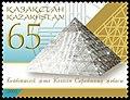 Stamp of Kazakhstan 516.jpg