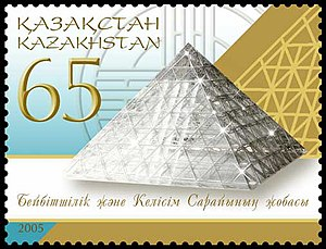 Palace of Peace and Reconciliation - Image: Stamp of Kazakhstan 516