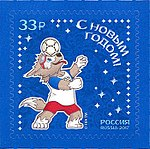 Stamp of Russia 2017 No 2295 2018 FIFA World Cup mascot.jpg
