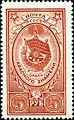 Stamp of USSR Орден Красного Знамени. 1706.jpg