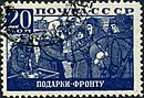 Stamp of USSR 0832g.jpg