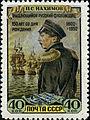 Stamp of USSR 1694.jpg