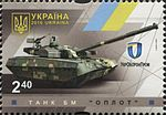 Stamp of Ukraine s1493.jpg
