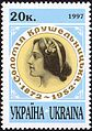 Stamp of Ukraine s159.jpg