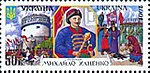 Stamp of Ukraine s368.jpg