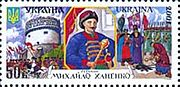 http://upload.wikimedia.org/wikipedia/commons/thumb/9/9d/Stamp_of_Ukraine_s368.jpg/180px-Stamp_of_Ukraine_s368.jpg
